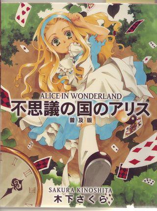 Alice Japanese