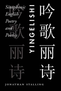 Yingeshi (Stalling)