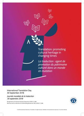 Journée mondiale de la traduction