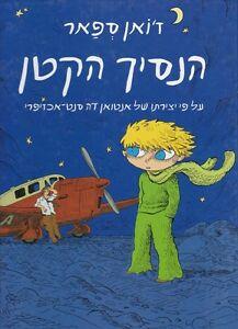 S-E PP Hebrew
